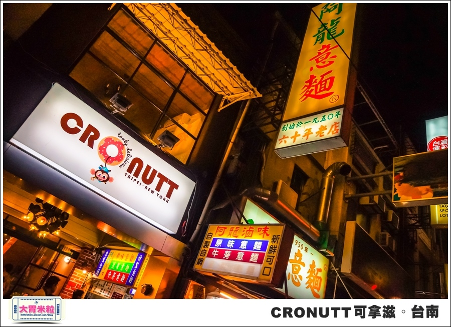 CRONUTT可拿滋台南店@紐約可頌甜甜圈@大胃米粒0048.jpg