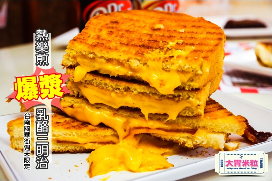 台南國華街美食@熱樂煎爆漿乳酪三明治@大胃米粒0065.jpg