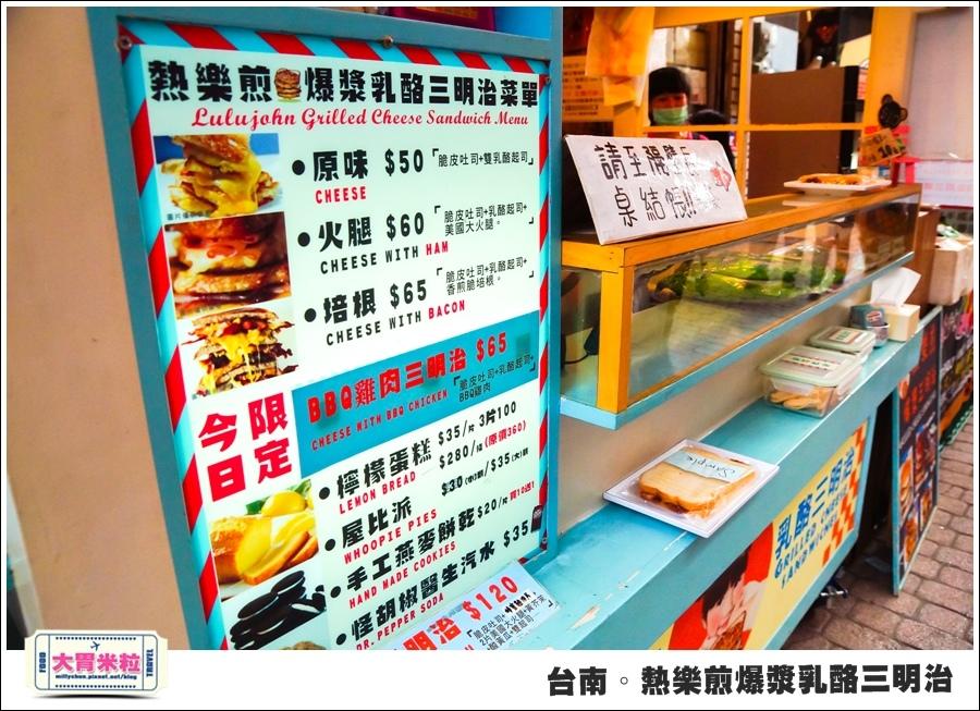 台南國華街美食@熱樂煎爆漿乳酪三明治@大胃米粒0005.jpg