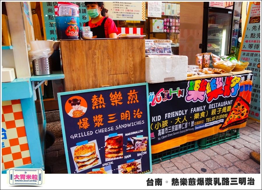 台南國華街美食@熱樂煎爆漿乳酪三明治@大胃米粒0006.jpg