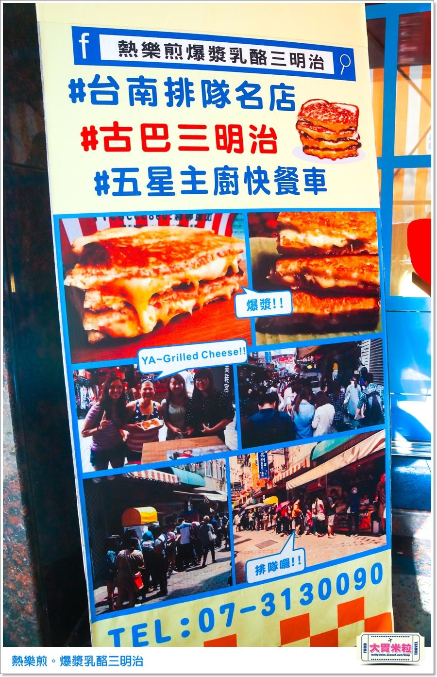 高雄熱樂煎爆漿乳酪三明治0011.jpg