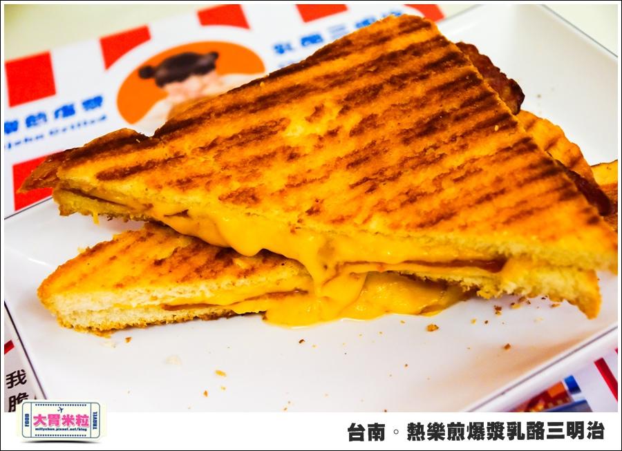 台南國華街美食@熱樂煎爆漿乳酪三明治@大胃米粒0033.jpg