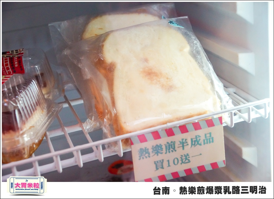 台南國華街美食@熱樂煎爆漿乳酪三明治@大胃米粒0053.jpg