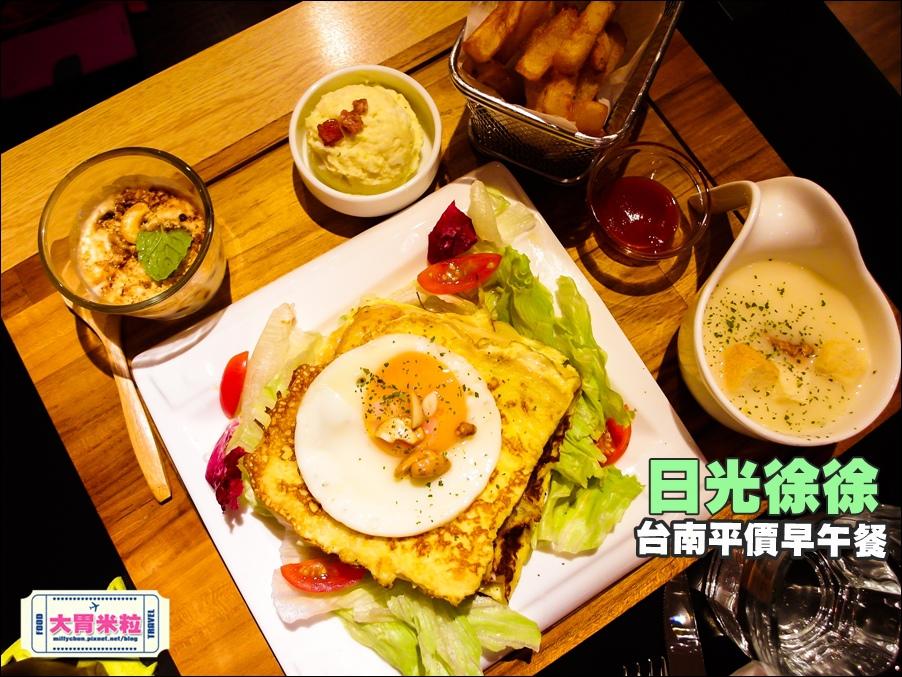 日光徐徐早午餐(台南成功店)@大胃米粒0037.jpg