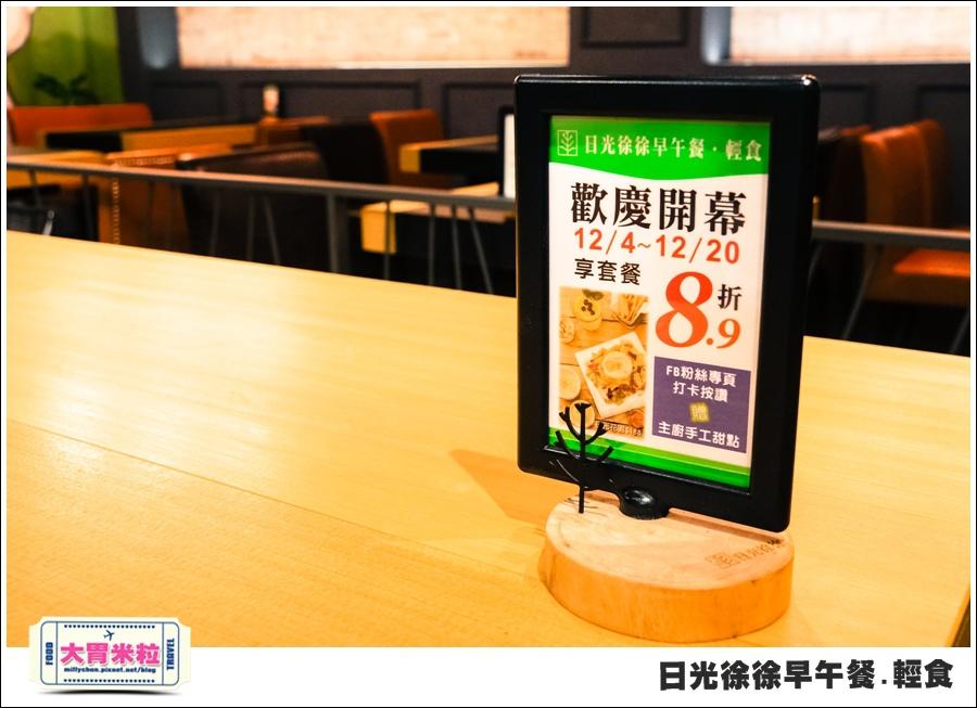 日光徐徐早午餐(台南成功店)@大胃米粒0012.jpg