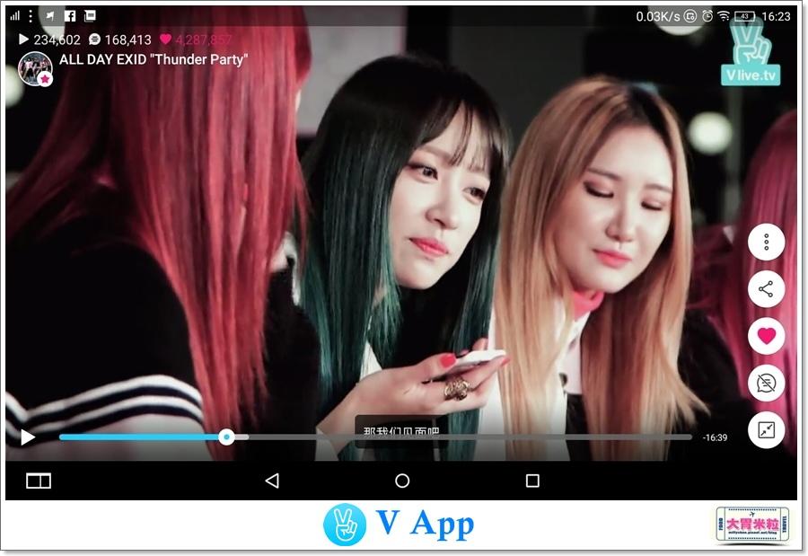 韓國影劇追星V App推薦@大胃米粒00010.jpeg