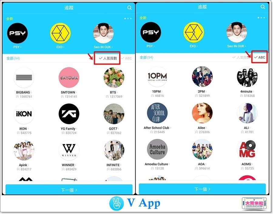 韓國影劇追星V App推薦@大胃米粒00019.jpg