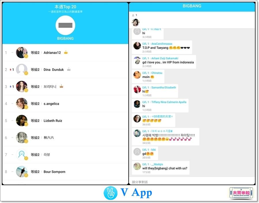 韓國影劇追星V App推薦@大胃米粒00025.jpg