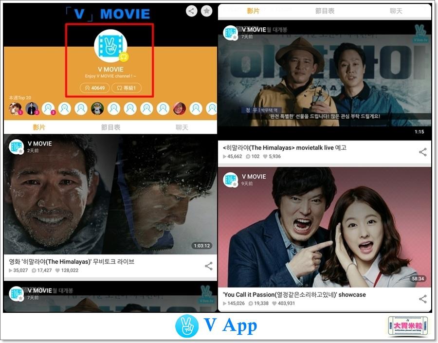 韓國影劇追星V App推薦@大胃米粒00028.jpg