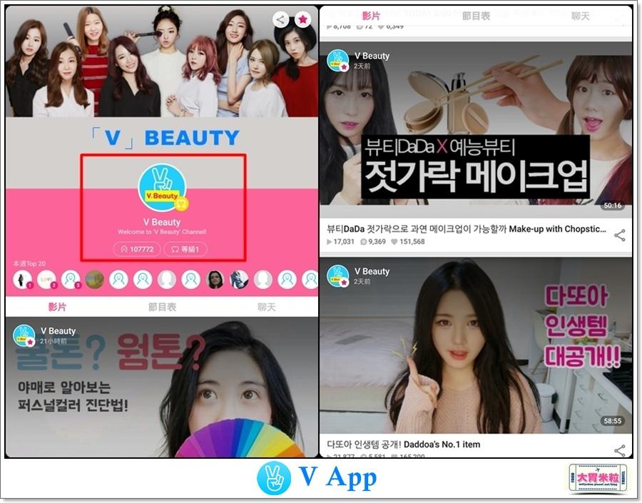 韓國影劇追星V App推薦@大胃米粒00029.jpg