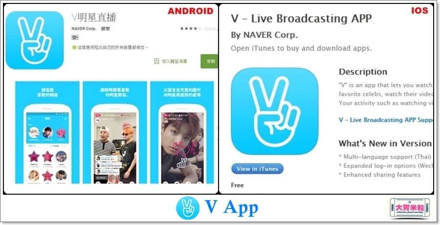 韓國影劇追星V App推薦@大胃米粒00030.jpg