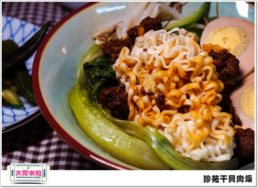珍苑即食干貝肉燥醬包@大胃米粒00019.jpg