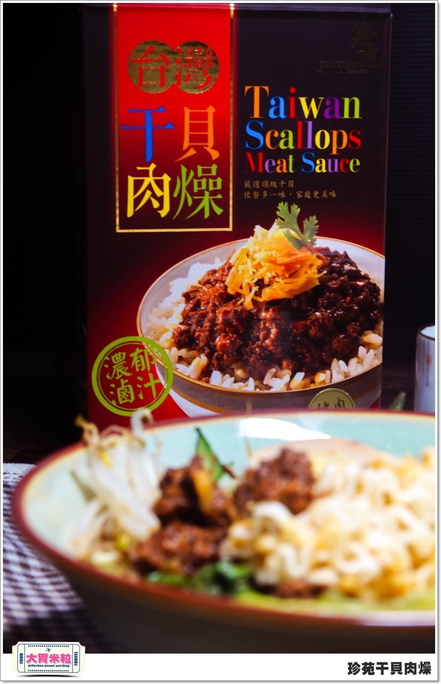 珍苑即食干貝肉燥醬包@大胃米粒00021.jpg