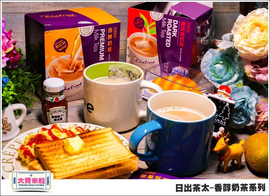 日出茶太Chatime香醇奶茶系列@大胃米粒00024.jpg