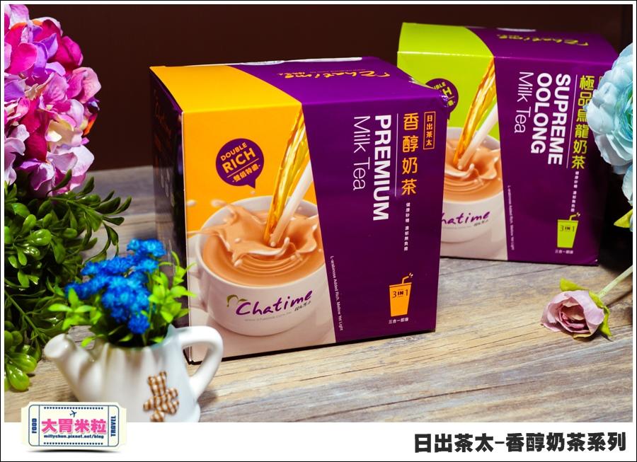 日出茶太Chatime香醇奶茶系列@大胃米粒00005.jpg