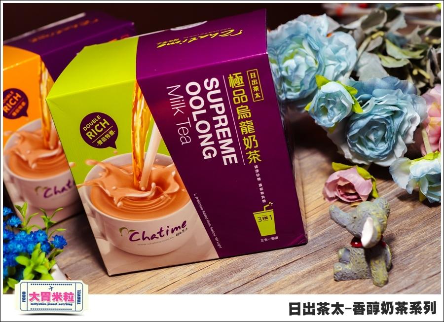 日出茶太Chatime香醇奶茶系列@大胃米粒00006.jpg