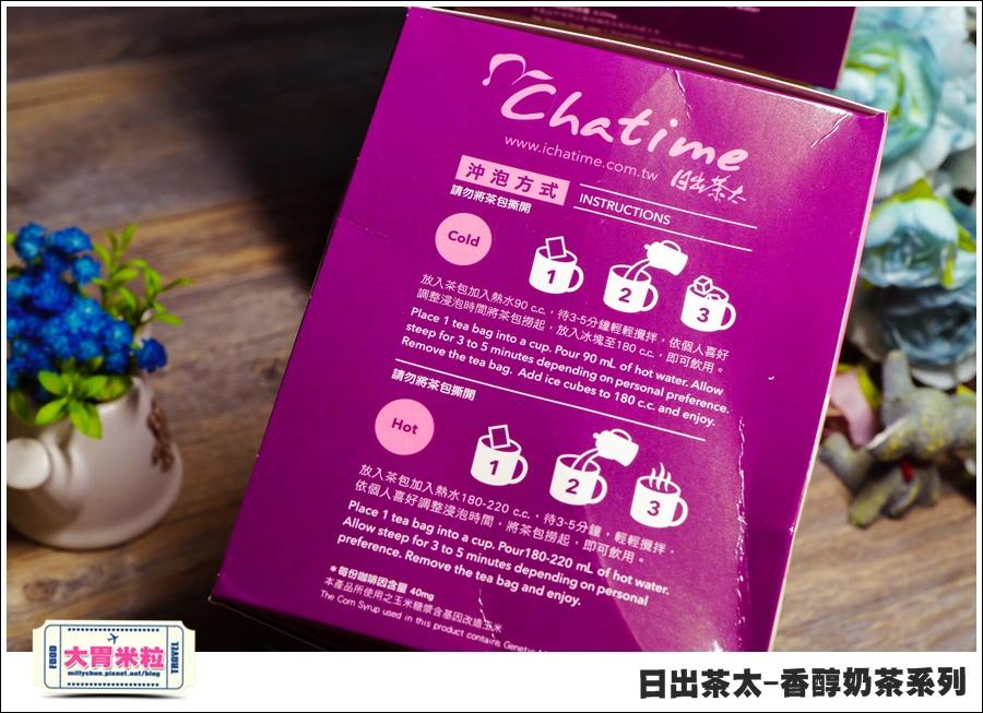 日出茶太Chatime香醇奶茶系列@大胃米粒00014.jpg