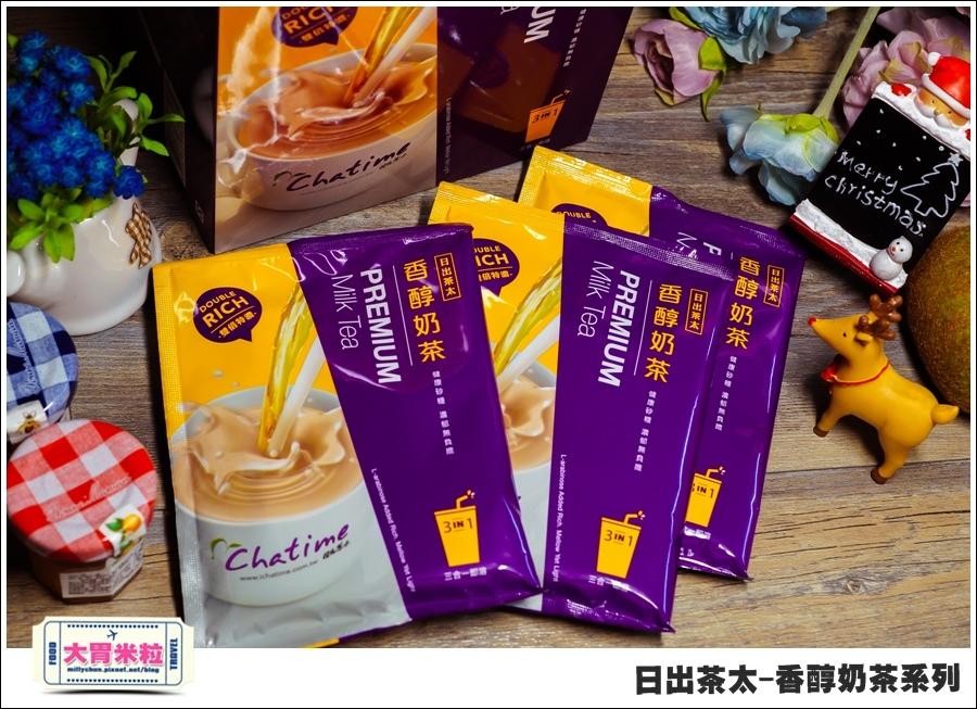 日出茶太Chatime香醇奶茶系列@大胃米粒00020.jpg