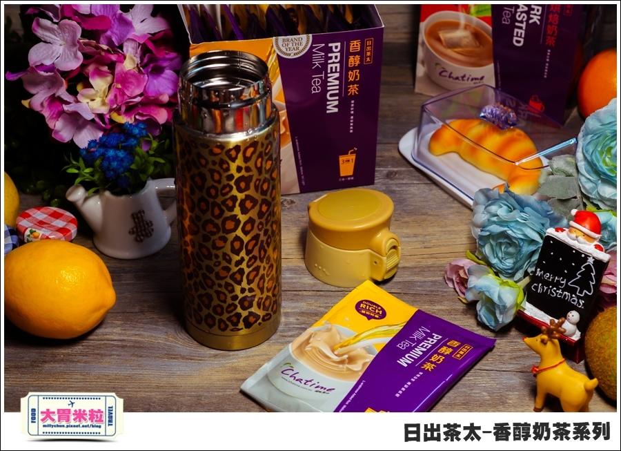 日出茶太Chatime香醇奶茶系列@大胃米粒00026.jpg