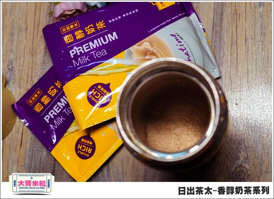 日出茶太Chatime香醇奶茶系列@大胃米粒00028.jpg