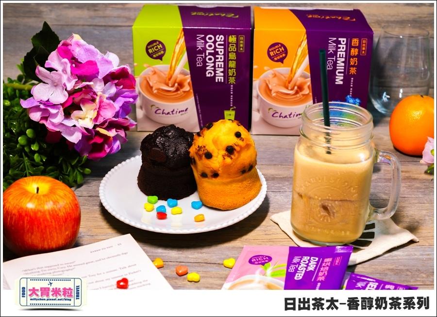 日出茶太Chatime香醇奶茶系列@大胃米粒00029.jpg