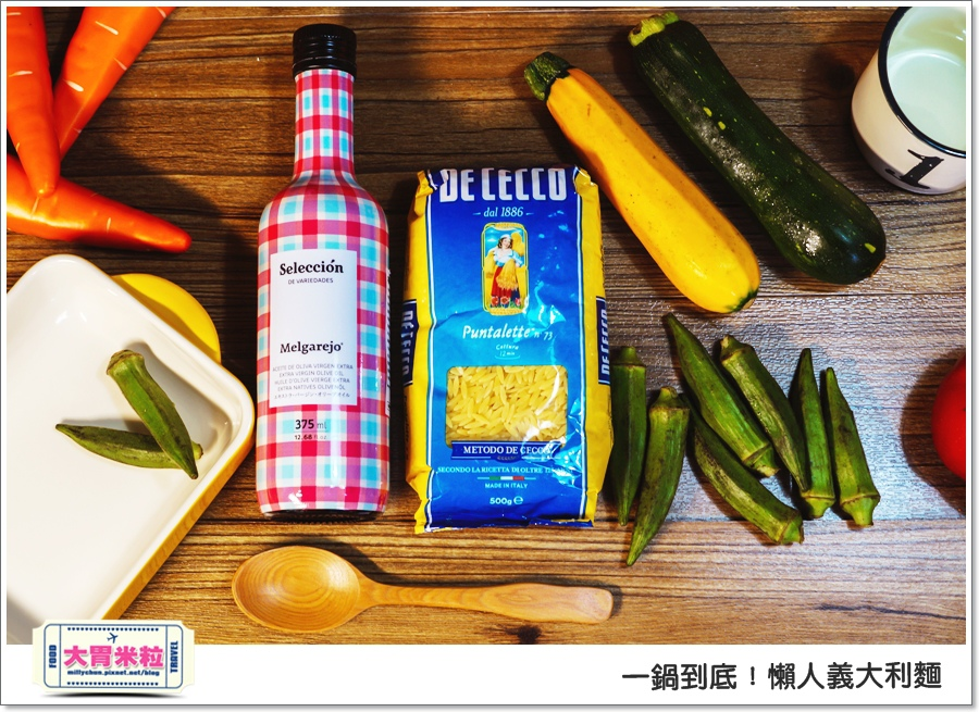 梅爾雷赫頂級初榨橄欖油食譜@懶人義大利麵食譜@大胃米粒00001.jpg