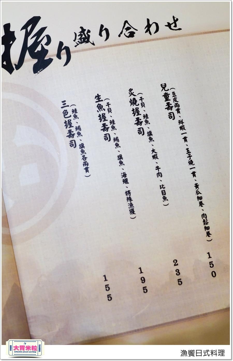 高雄漁饗日式料理丼飯推薦@大胃米粒00090.jpg