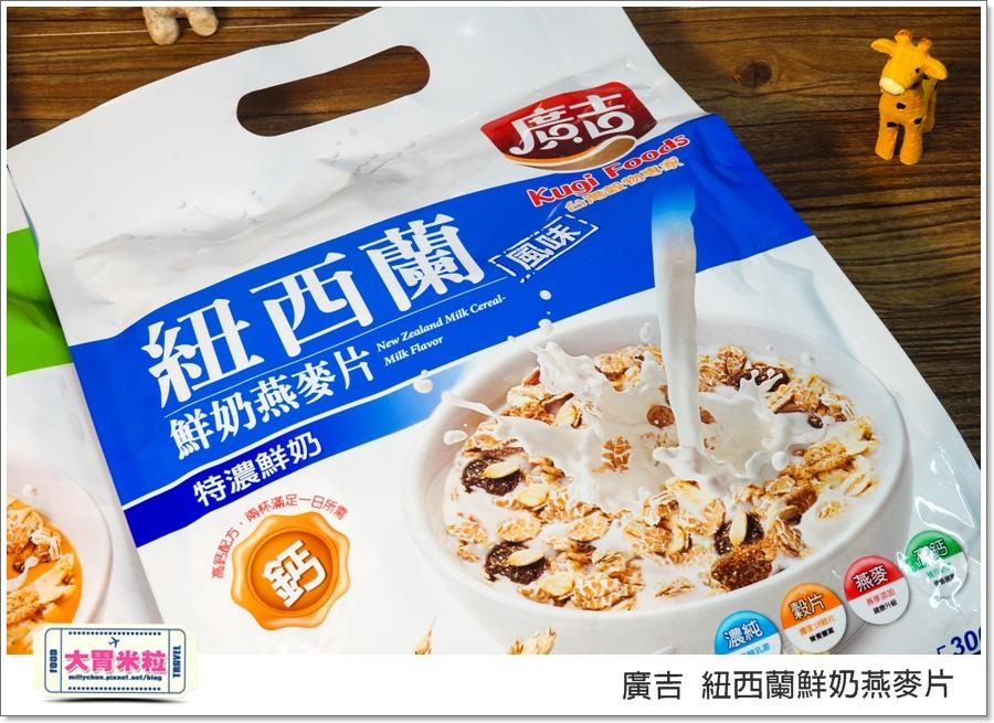 廣吉紐西蘭鮮奶燕麥片@大胃米粒00003.jpg