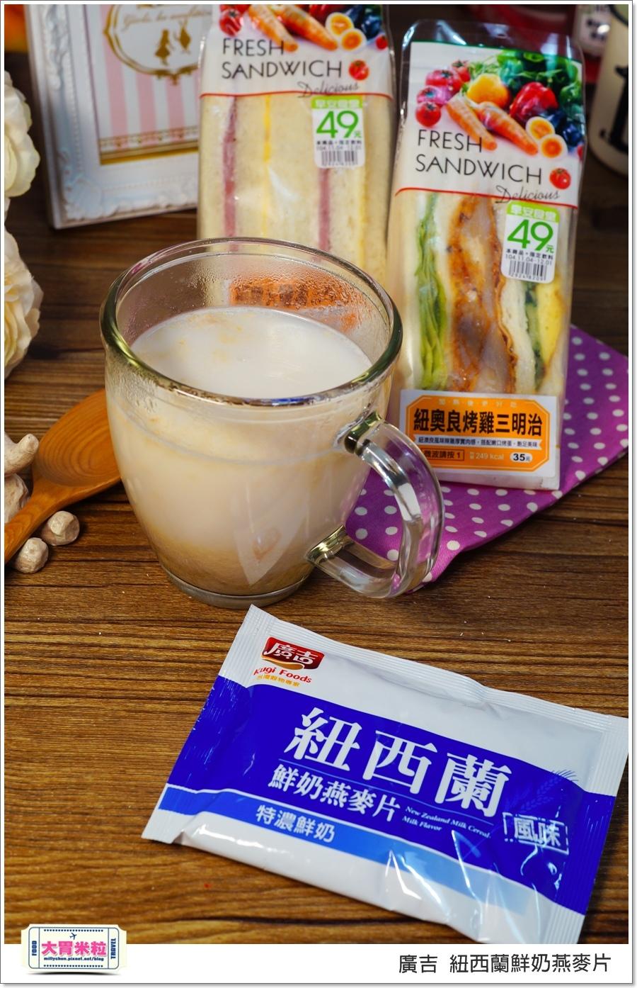 廣吉紐西蘭鮮奶燕麥片@大胃米粒00017.jpg