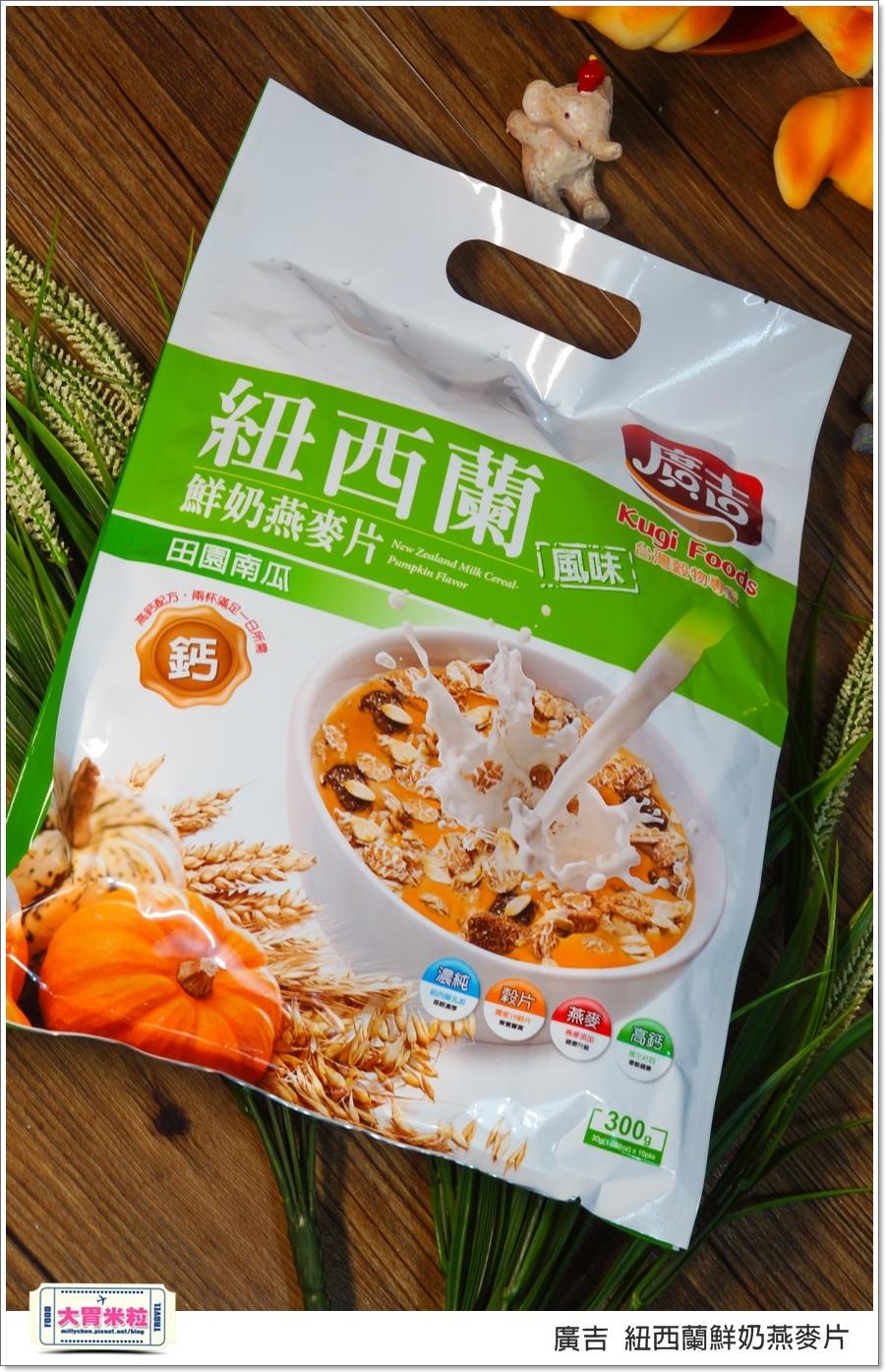 廣吉紐西蘭鮮奶燕麥片@大胃米粒00021.jpg