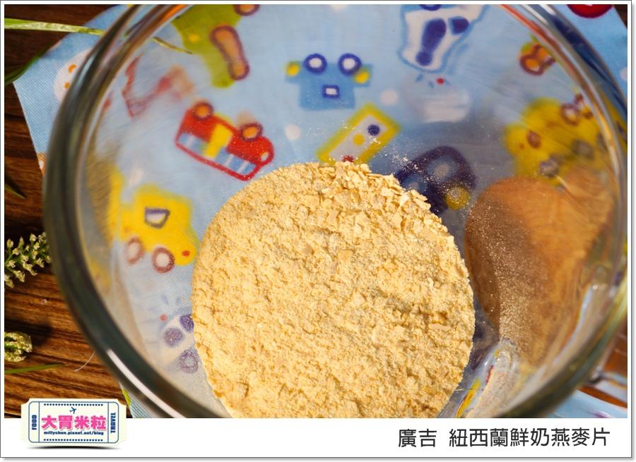 廣吉紐西蘭鮮奶燕麥片@大胃米粒00031.jpg