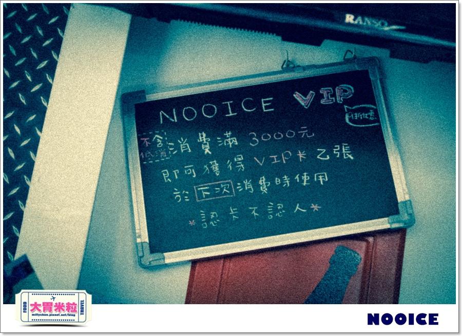 高雄NOOICE餐酒館&早午餐@大胃米粒00071.jpg