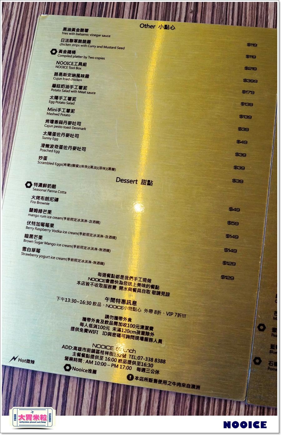 高雄NOOICE餐酒館&早午餐@大胃米粒00082.jpg