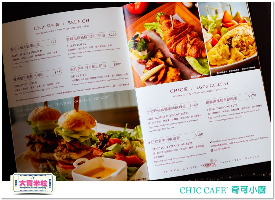 高雄奇可小廚CHIC CAFE'@大胃米粒00019.jpg