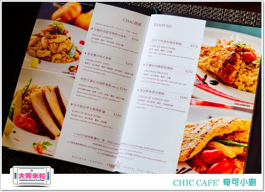 高雄奇可小廚CHIC CAFE'@大胃米粒00022.jpg