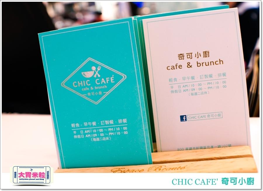 高雄奇可小廚CHIC CAFE'@大胃米粒00076.jpg