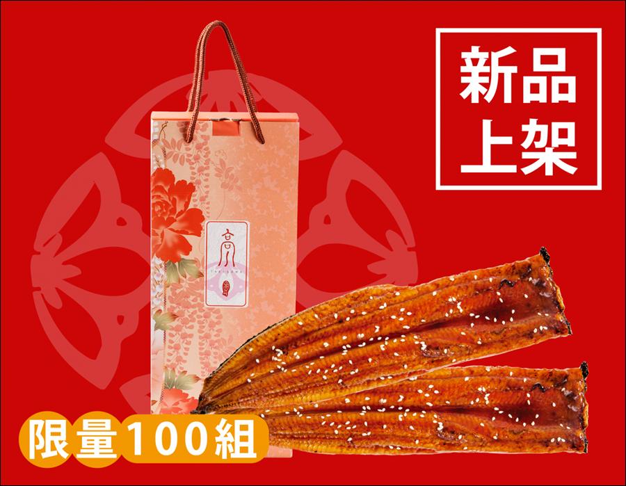 高川水產蒲燒鰻@大胃米粒110.png