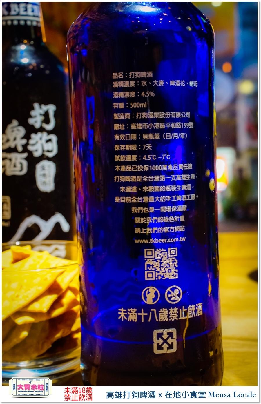 高雄打狗啤酒x在地小食堂Mensa Locale@大胃米粒00053.jpg
