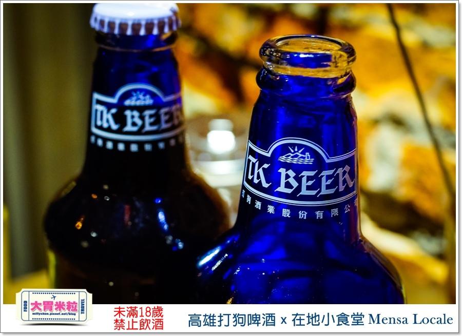 高雄打狗啤酒x在地小食堂Mensa Locale@大胃米粒00054.jpg
