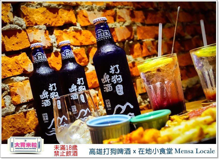 高雄打狗啤酒x在地小食堂Mensa Locale@大胃米粒00077.jpg
