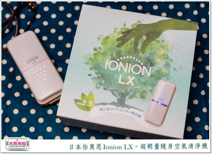 日本怡奧恩Ionion LX 超輕量隨身空氣清淨機@大胃米粒0001.jpg