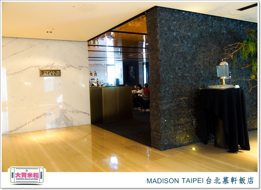 MADISON TAIPEI台北慕軒飯店@大胃米粒0011.jpg