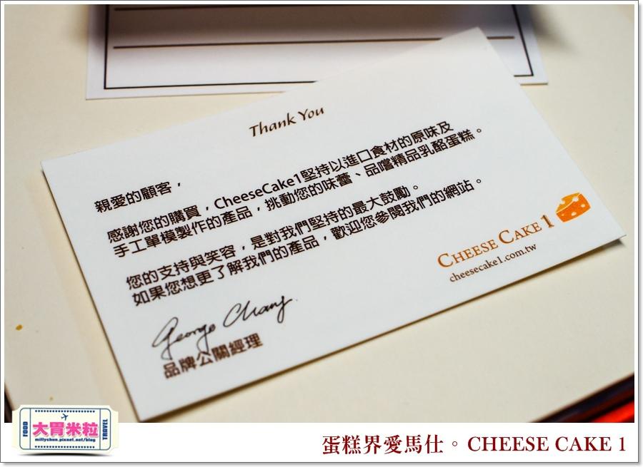 蛋糕界愛馬仕-CHEESE CAKE 1起士蛋糕@大胃米粒 0003.jpg