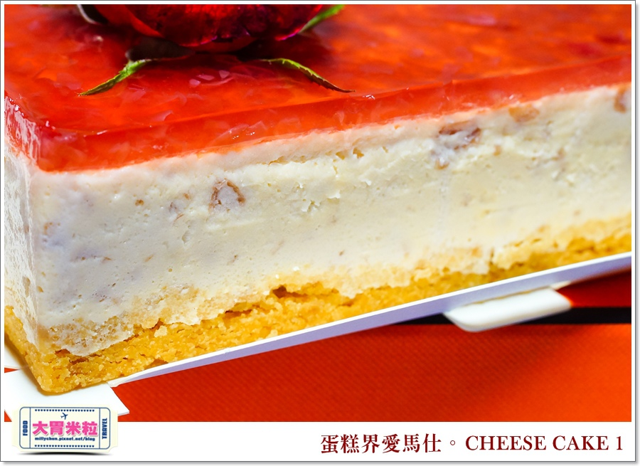 蛋糕界愛馬仕-CHEESE CAKE 1起士蛋糕@大胃米粒 0012.jpg