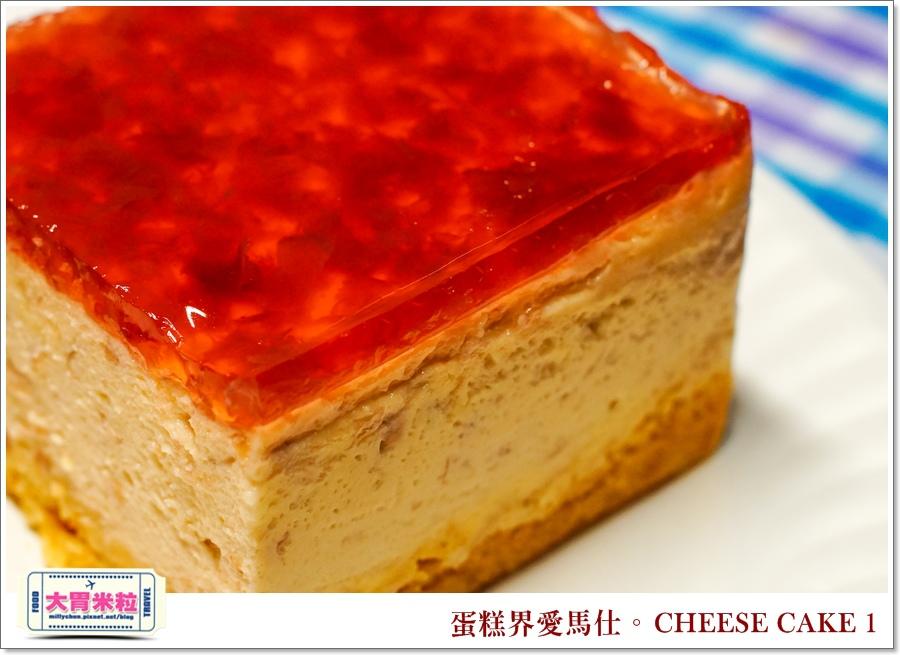蛋糕界愛馬仕-CHEESE CAKE 1起士蛋糕@大胃米粒 0018.jpg