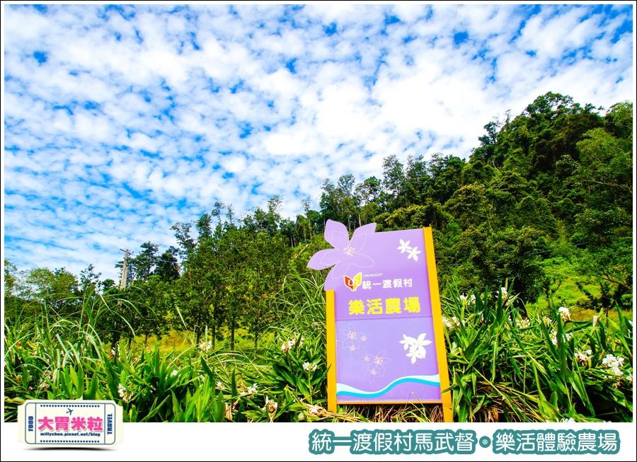 統一渡假村馬武督-樂活體驗農場@大胃米粒0017.jpg