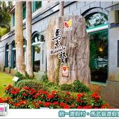 統一渡假村-馬武督渡假會議中心@大胃米粒0009.jpg