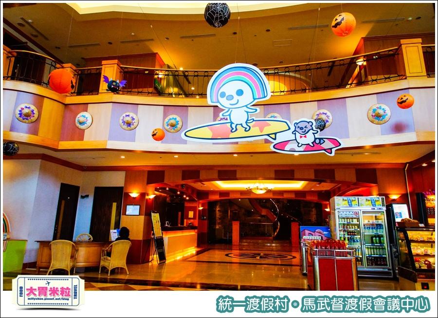 統一渡假村-馬武督渡假會議中心@大胃米粒0017.jpg