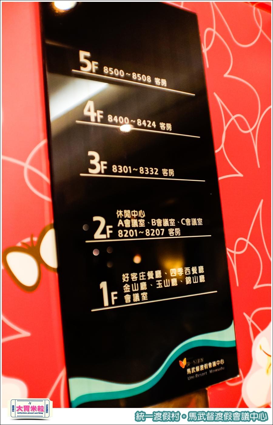 統一渡假村-馬武督渡假會議中心@大胃米粒0036.jpg
