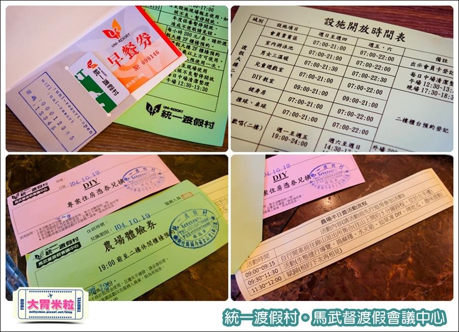 統一渡假村-馬武督渡假會議中心@大胃米粒0051.jpg